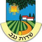 Sdot_Negev_Regional_Council_COA