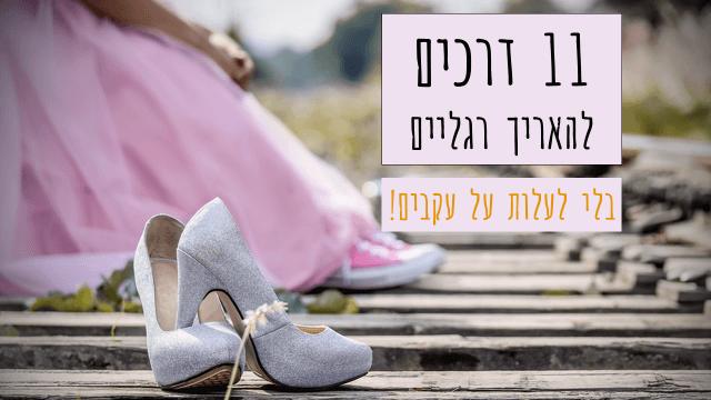 11 דרכים להאריך רגליים