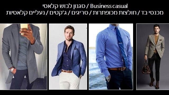 ללבוש הצלחה